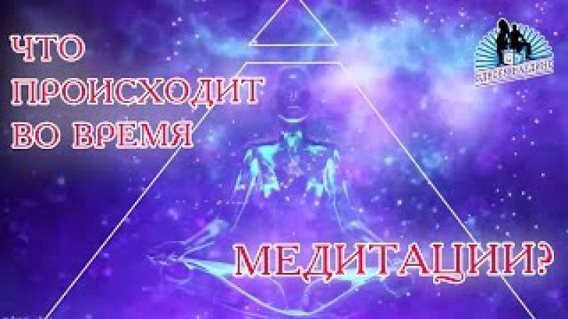 Что происходит во время медитации? Из 12-го выпуска передачи Вдвоем Наедине » Freewka.com - Смотреть онлайн в хорощем качестве