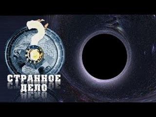 Странное дело.Темные силы Галактики (06.09.2015) HD