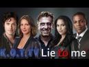 Что за сериал Теория лжи / Обмани меня Lie to me HD / K.O.T.ᵗᵛ