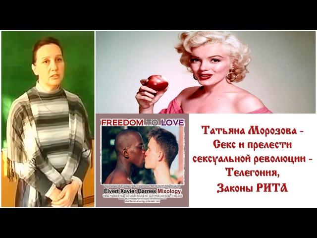 Татьяна морозова сексуальная революция