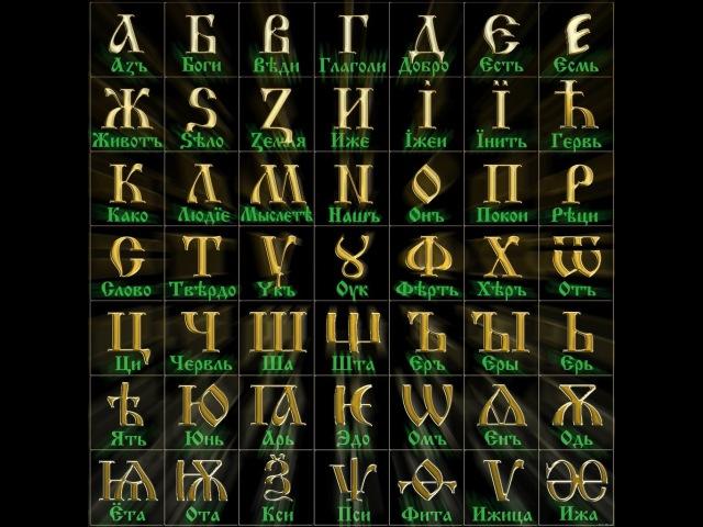 Первый алфавит был создан на Руси, правда о великой Арийской Империи - Пра языке