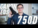 Canon EOS 750D обзор фотоаппарата