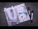 Мой Личный Дневник: Календарь Своими Руками Ноябрь ♥
