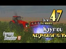 Крутой корчеватель - ч46 Farming Simulator 2015
