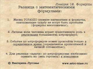 Лекция №16. Астрологические формулы событий (окончание)