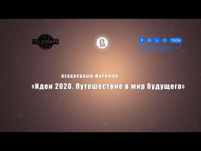 Василий Ключарев: Нейротехнологии – технологии, стирающие границы между челов ...