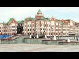Достопримечательности Йошкар-Олы (place of interest of Yoshkar-Ola)