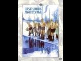 Праздник Нептуна / Neptune's Feast (1986) фильм смотреть онлайн