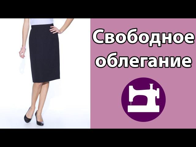 Как угадать ширину юбки
