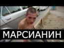 Фильм Марсианин (2015) - русский антитрейлер пародия