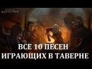 Dragon Age Inquisition OST - Все 10 песен из Таверны