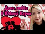 День влюбленных в Южной Корее каждый месяц. Самая романтичная страна!
