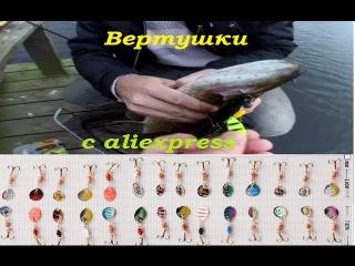 Вертушки с Китая Алиекспрес. Metal lures from China, Aliexpress