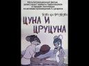 Цуна и Цруцуна с русской озвучкой