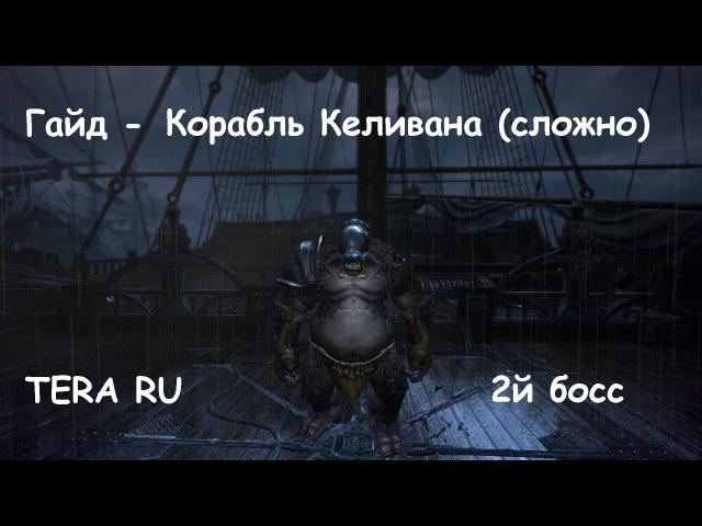 TERA RU - Гайд - Корабль Келивана (сложно) 2й босс - Kalivan Dreadnaught HM guide -2nd boss