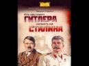 Кто заставил Гитлера напасть на Сталина 1 часть аудио