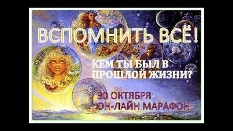Вспомнить ВСЁ! Как вспомнить свою прошлую жизнь mandalaway.ru
