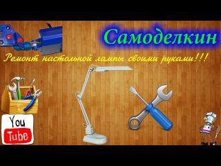 Ремонт настольной лампы своими руками/Repair table lamp with your hands !!!