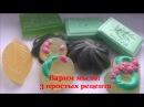 Варим МЫЛО дома 3 простых рецепта мыловарение мастер класс от YuLianka1981