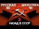 Русская Дискотека 80-90-х - Назад в СССР часть 3