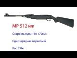 МР 512 Пневматическая винтовка .Видео обзор, тест стрельбы.