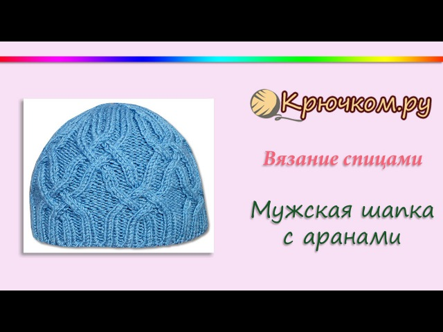 Мужская шапка с аранами Knitting Men's hat with cable