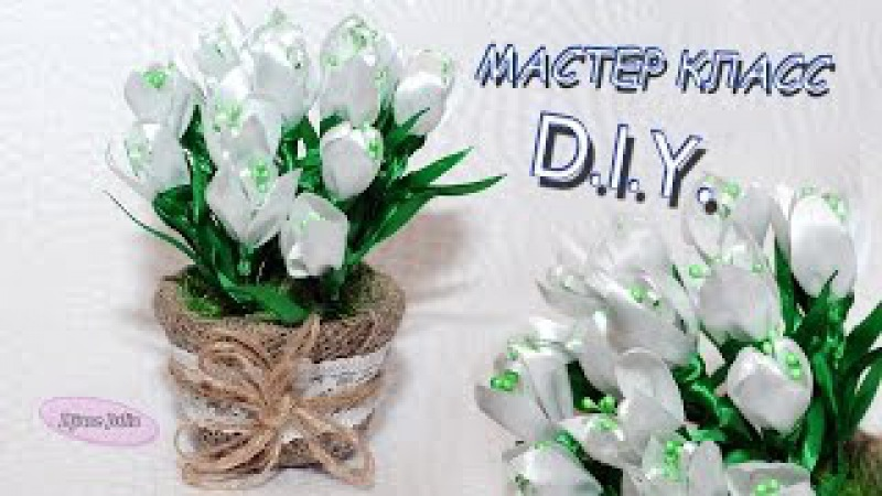 ПОДСНЕЖНИКИ из лент МК Snowdrop Flowers of the tapes DIY Djuce Julia