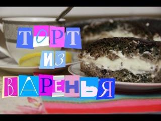 ТОРТ домашний из ВАРЕНЬЯ.   Homemade jam cake.