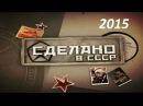 Сделано в СССР - Счастливое советское детство 03.06.2015
