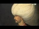 Османская империя против христиан. Битва за Средиземноморье 1/3 - Строители империи