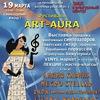 ART-AURA / 4 февраля, Культурный Центр ЗИЛ