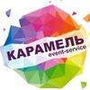 Ивент-агентство КАРАМЕЛЬ Херсон ПРАЗДНИК реклама