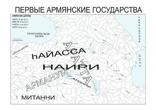 Первые армянские царства