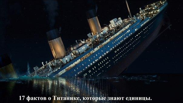 17 фактов о Титанике, которые знают единицы.