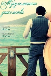 Никах ислам знакомства стихи-для знакомства