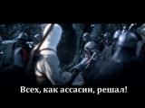 Литерал Ассасин крид революшен