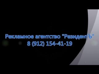 Рекламное агентство РезидентЪ Наружная реклама и полиграфия ул. Гагарина д.17, ТЦ Аврора, 2 этаж, офис 5 89121862914