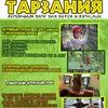 """Веревочный парк """"Тарзания"""" в Самаре"""