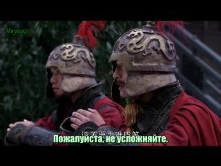 Mulan | Мулан - 14 серия (рус. саб) [ФСГ