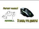Как сделать так чтобы мышка не лагала в 805