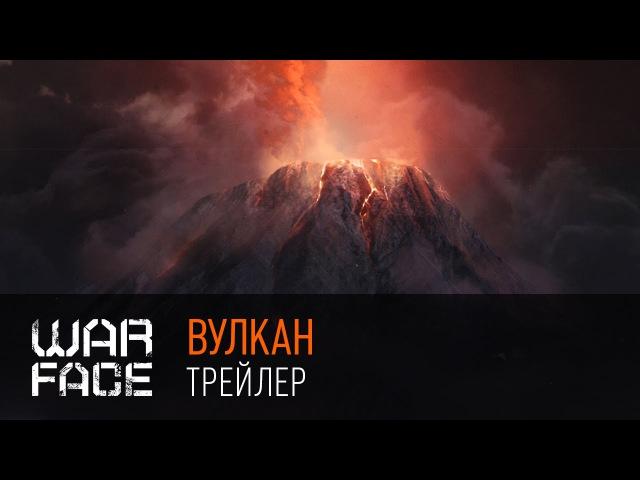 Warface: трейлер Вулкана