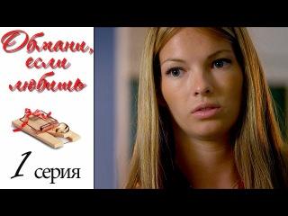 Обмани, если любишь - Серия 1 - русская мелодрама HD