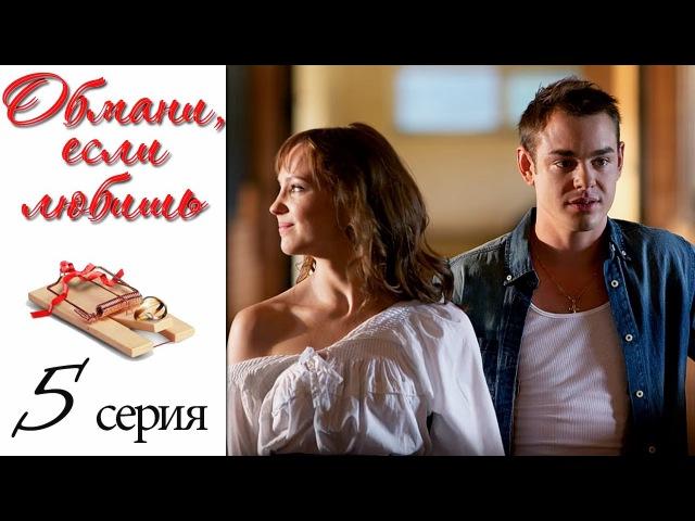 Обмани, если любишь - Серия 5 - русская мелодрама HD