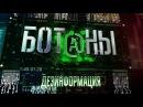 БОТАНЫ Дезинформация 40 серия