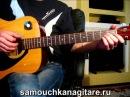 Воскресение - Я ни разу за морем не был Тональность ( А) Как играть на гитаре песню