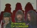 А.Монин в Рок-ателье - Замыкая круг (1987)