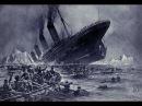Титаник.Загадки гибели непотопляемого лайнера.Тайны Века