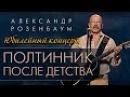 Александр РОЗЕНБАУМ Юбилейный концерт Полтинник после детства