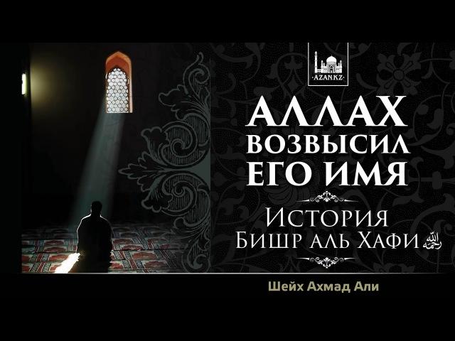 Аллах возвысил его имя (История Бишр аль Хафи) - Шейх Ахмад Али | www.azan.kz
