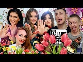 ВидеоОбзор2 - Девушки Мотора, специалисты по ПОЦЕЛУЯМ
